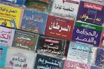 Arabiska böcker. Foto: Marie Anell.