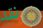 Naqd, tidskrift för Mellanöstern moderna litteratur